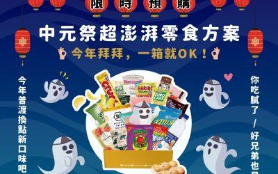 中元祭超澎湃零食方案,限時預購