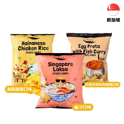 【新加坡】F.East 亞洲風味厚切洋芋片65g-海南雞/叻沙/ 印度咖哩
