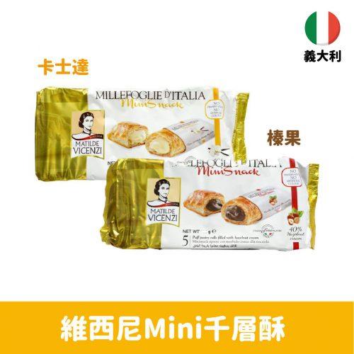 【義大利】維西尼Mini千層酥-卡士達奶油/榛果奶油夾心125g