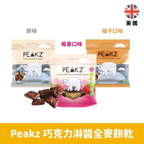 【英國】Peakz 巧克力淋醬全麥餅乾32g-原味/橘子/焦糖海鹽/莓果