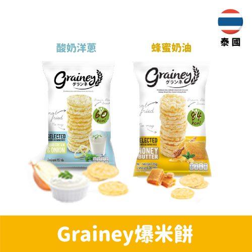 【泰國】Grainey爆米餅-蜂蜜奶油