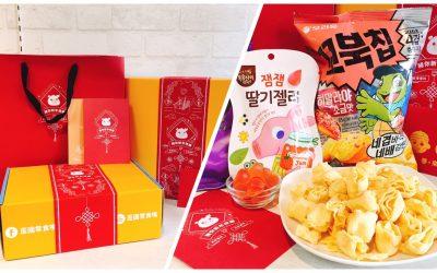 異國零食限定新春禮盒,獨家設計吸睛可愛,多重驚喜送禮一次滿足!