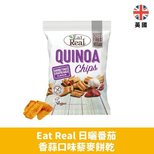 【英國】Eat Real Quinao Chips藜麥餅乾-臘腸口味30g