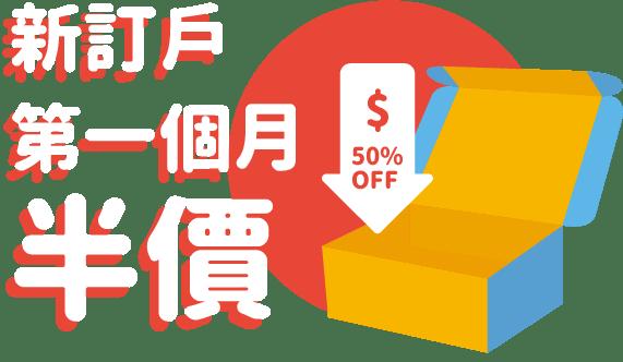 jul-生日派對號-週年慶主題零食箱-優惠banner05-min