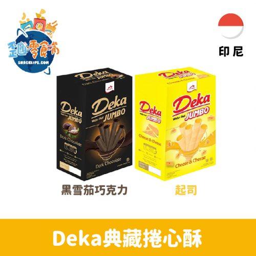 【印尼】Deka典藏捲心酥320g-黑雪茄巧克力/起司
