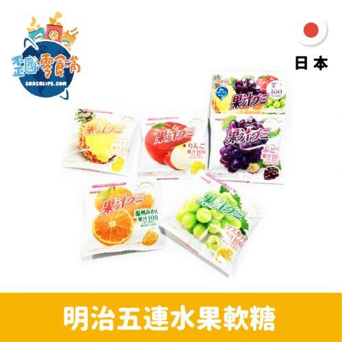 【日本】明治5連水果軟糖90g
