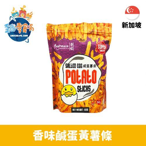 【新加玻】香味鹹蛋黃薯條100g