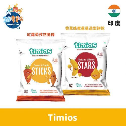 【印度】Timios 天然調味餅乾-紅蘿蔔孜然口味脆條/香蕉蜂蜜星星餅乾 30g